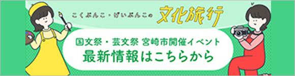 国文祭・芸文祭みやざき2020