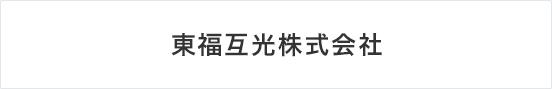 東福互光株式会社